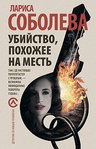 Лариса Соболева -Убийство, похожее на месть