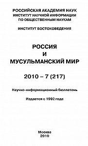 Валентина Сченснович - Россия и мусульманский мир № 7 / 2010