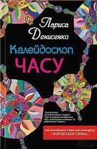 Лариса Денисенко -Калейдоскоп часу
