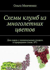 Ольга Минченко -Схемы клумб из многолетних цветов. Для садов сминимальным уходом вприродном стиле.№1