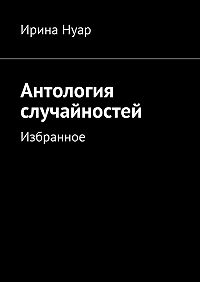 Ирина Нуар -Антология случайностей