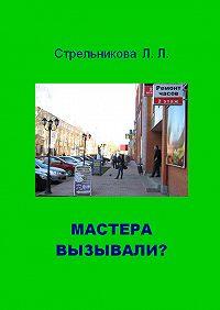 Людмила Стрельникова - Мастера вызывали?