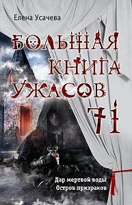 Елена Усачева -Большая книга ужасов – 71 (сборник)