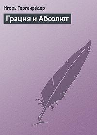 Игорь Гергенрёдер -Грация и Абсолют