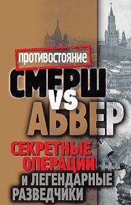 Максим Жмакин -Смерш vs Абвер. Секретные операции и легендарные разведчики