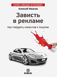 Алексей Н. Иванов - Зависть в рекламе. Как побудить клиентов к покупке