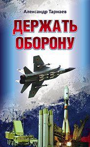 Александр Тарнаев - Держать оборону