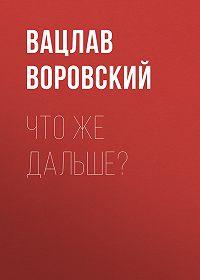 Вацлав Воровский -Что же дальше?