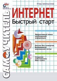 И. В. Шапошников -Интернет. Быстрый старт