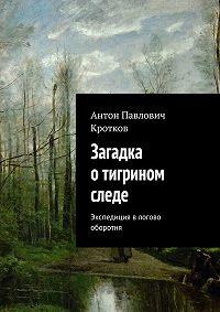 Антон Кротков -Загадка о тигрином следе