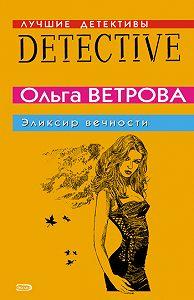 Ольга Ветрова -Эликсир вечности