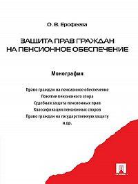 Оксана Ерофеева - Защита прав граждан на пенсионное обеспечение