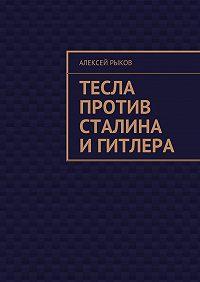 Алексей Рыков -Тесла против Сталина иГитлера