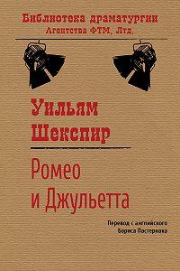 Уильям Шекспир -Ромео и Джульетта