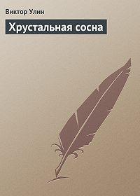 Виктор Улин -Хрустальная сосна