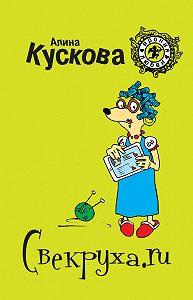 Алина Кускова -Свекруха.ru
