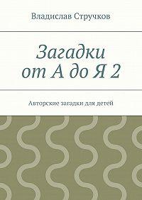 Владислав Стручков -Загадки отАдоЯ2