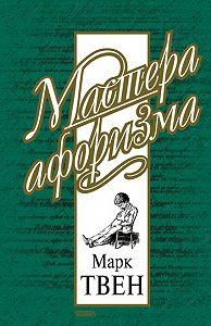 Марк Твен -Марк Твен. Афоризмы и шутки