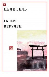 Галия Керулен -Целитель