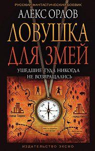 Алекс Орлов -Ловушка для змей