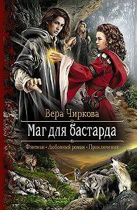 Вера Чиркова -Маг для бастарда