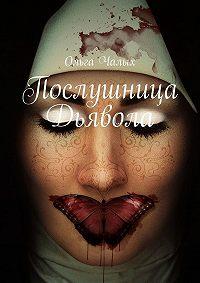 Ольга Чалых -Послушница Дьявола