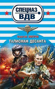 Сергей Зверев -Талисман десанта