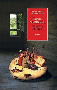 Елена Чижова - Планета грибов