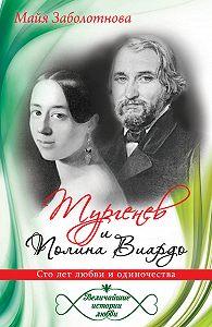 Майя Заболотнова -Тургенев и Полина Виардо. Сто лет любви и одиночества