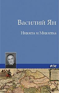 Василий Ян -Никита и Микитка