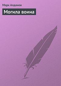 Марк Алданов - Могила воина