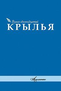 Коллектив авторов -Альманах «Крылья». Взмах одиннадцатый