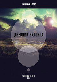 Геннадий Белов -Дневник чухонца