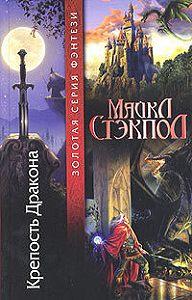 Майкл Стэкпол -Крепость Дракона