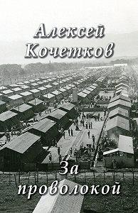 Алексей Кочетков -За проволокой