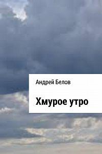 Андрей Белов -Хмурое утро