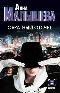 Анна Малышева -Обратный отсчет