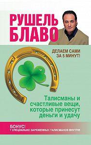 Рушель Блаво -Талисманы и счастливые вещи, которые принесут деньги и удачу