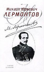 Михаил Лермонтов -Монго