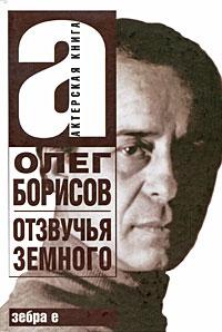 Алла Борисова -Олег Борисов. Отзвучья земного