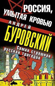 Андрей Буровский -Россия, умытая кровью. Самая страшная русская трагедия
