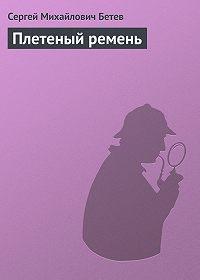 Сергей Бетев -Плетеный ремень