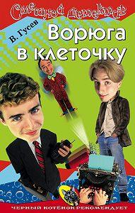 Валерий Гусев - Ворюга в клеточку