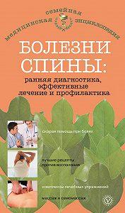 Ольга Родионова -Болезни спины: ранняя диагностика, эффективные лечение и профилактика