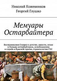 Николай Кожевников -Мемуары Остарбайтера