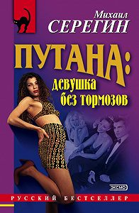 Михаил Серегин -Девушка без тормозов