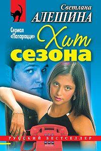 Светлана Алешина -Хит сезона (сборник)