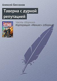 Алексей Бессонов -Таверна с дурной репутацией