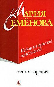 Мария Семёнова -Кубик из красной пластмассы