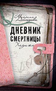 Марина Ахмедова -Дневник смертницы. Хадижа
